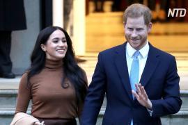 Больше не при дворе: Гарри и Меган отдаляются от королевской семьи