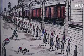 Рисунки заключённых концлагерей напомнили американцам о Холокосте