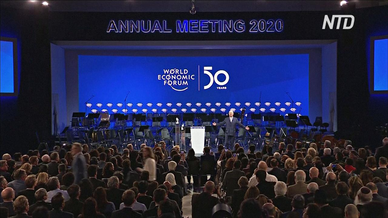 В Давосе открылся 50-й Всемирный экономический форум