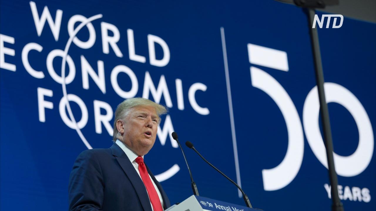 Как прошёл первый день Всемирного экономического форума в Давосе
