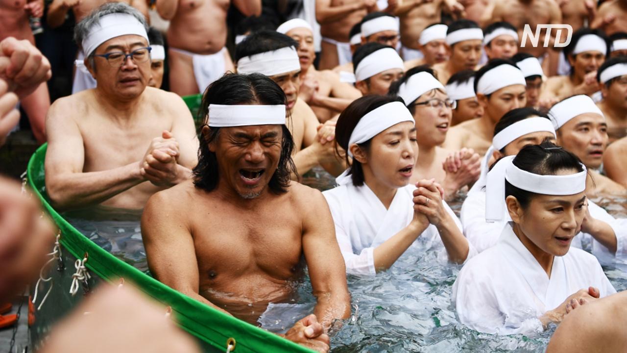 Более 100 японцев окунулись в ледяную воду, чтобы очистить душу и тело