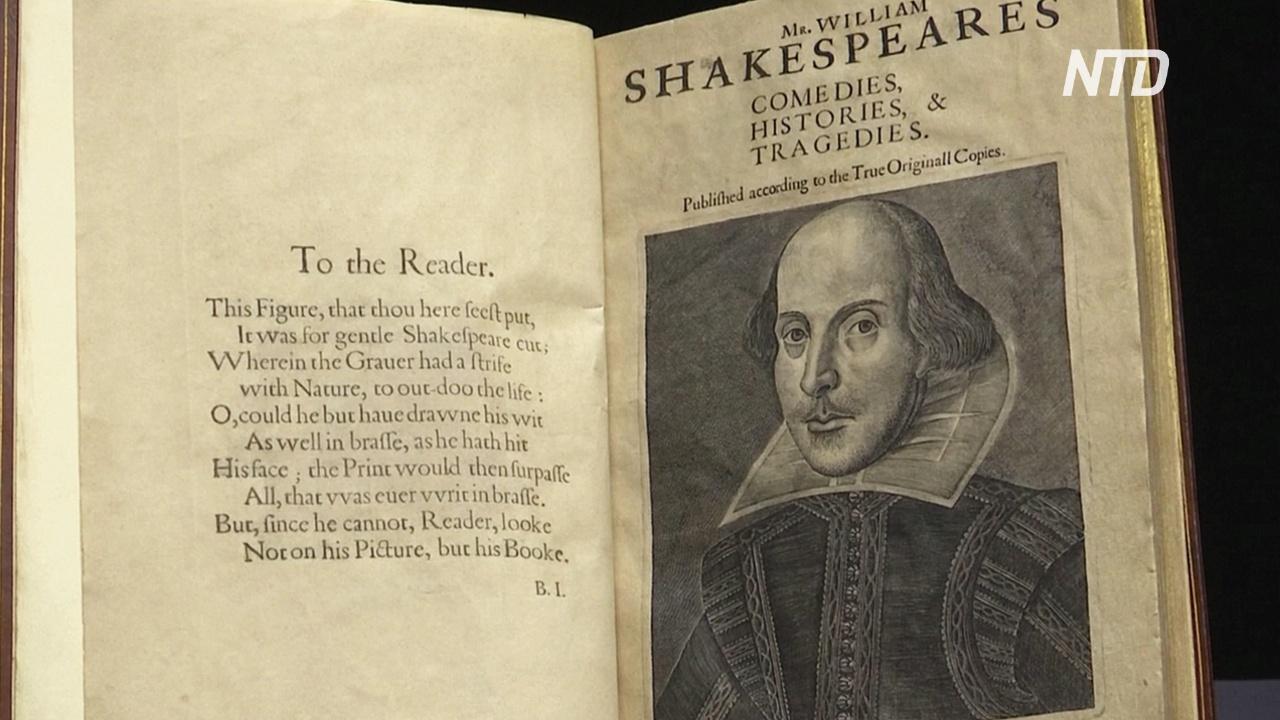 Первое фолио Шекспира 1623 года продадут на аукционе