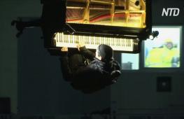Пианист сыграл на фортепьяно, висящем вертикально в воздухе