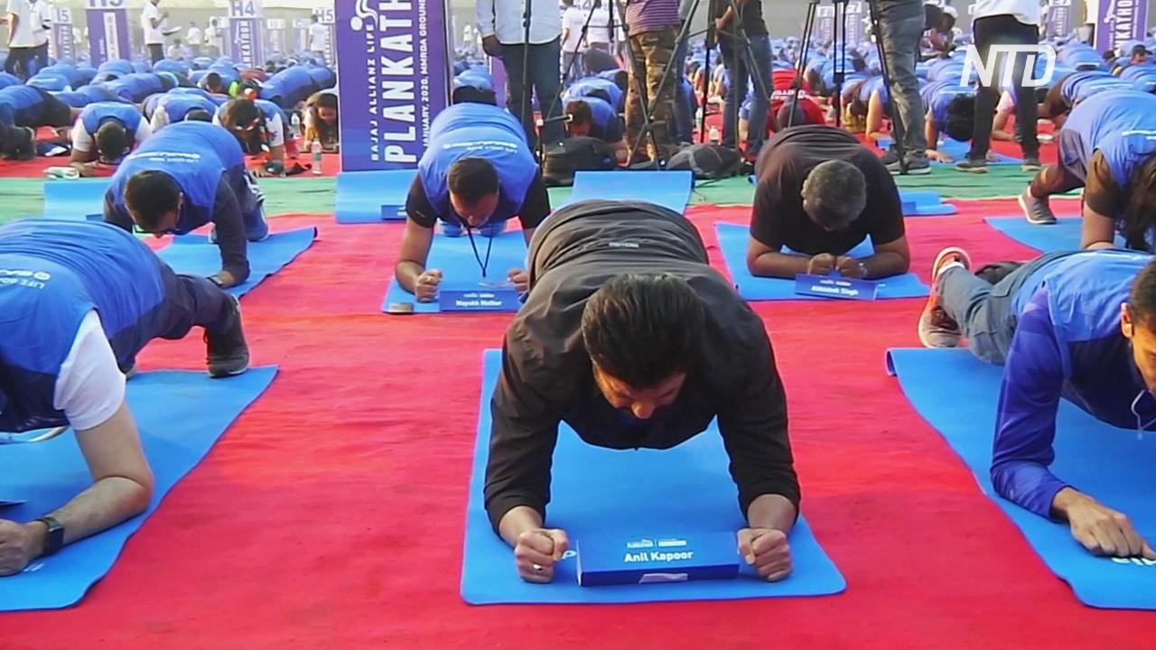 Анил Капур и ещё 2470 индийцев побили рекорд Гиннесса, выполнив позу планки