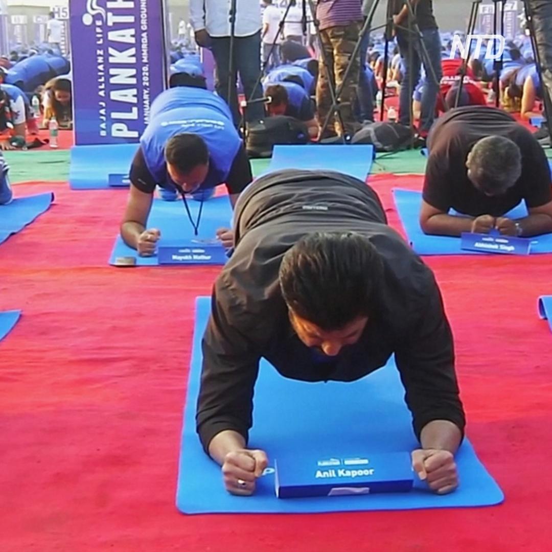 2470 индийцев (и звезда Анил Капур) выполнили позу планки и побили рекорд Гиннесса