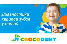 Ранняя диагностика стоматологических проблем у детей