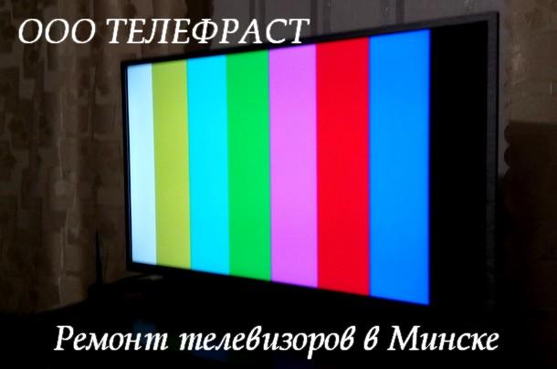 С ремонтом телевизоров в Минске – нет проблем!