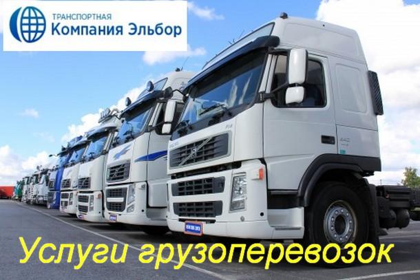 Военный и домашний переезды, перевозки различных грузов
