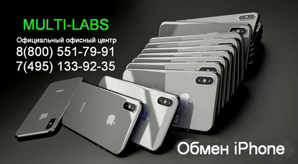 Обмен iPhone на новый в Москве