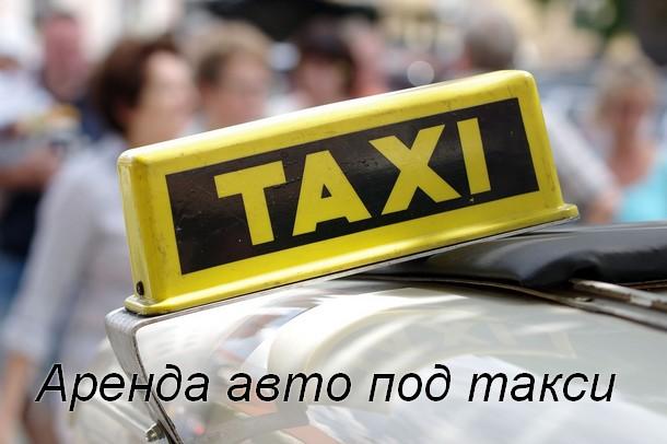 Аренда такси – актуальная в настоящее время услуга