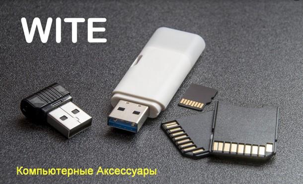 Wite – магазин дешевой электроники в СПБ