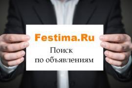 Сервис Festima RU – альтернатива длительным поискам