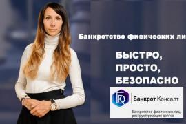 Профессиональные антикризисные менеджеры в компании «Банкрот Консалт»
