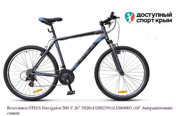 """Велосипед STELS Navigator-500 V 26"""" V020хLU082391хLU068003 х18"""" Антрацитовый-синий"""