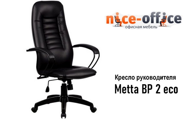Офисные кресла в Москве