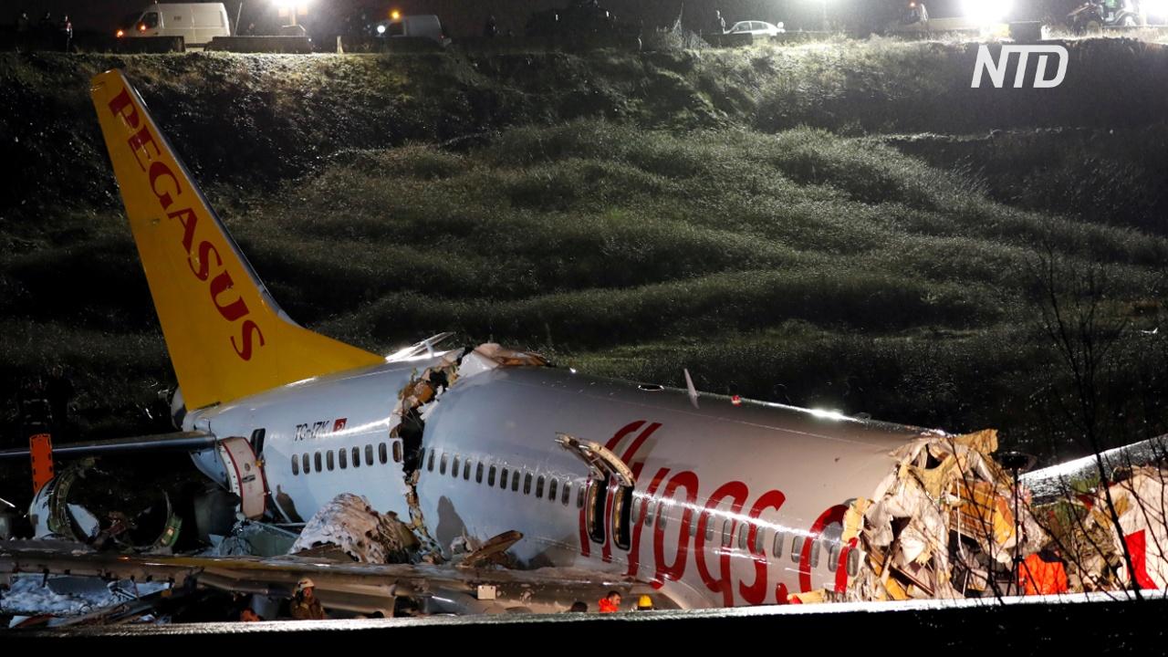 Жёсткая посадка в аэропорту Стамбула: трое погибших и 179 пострадавших