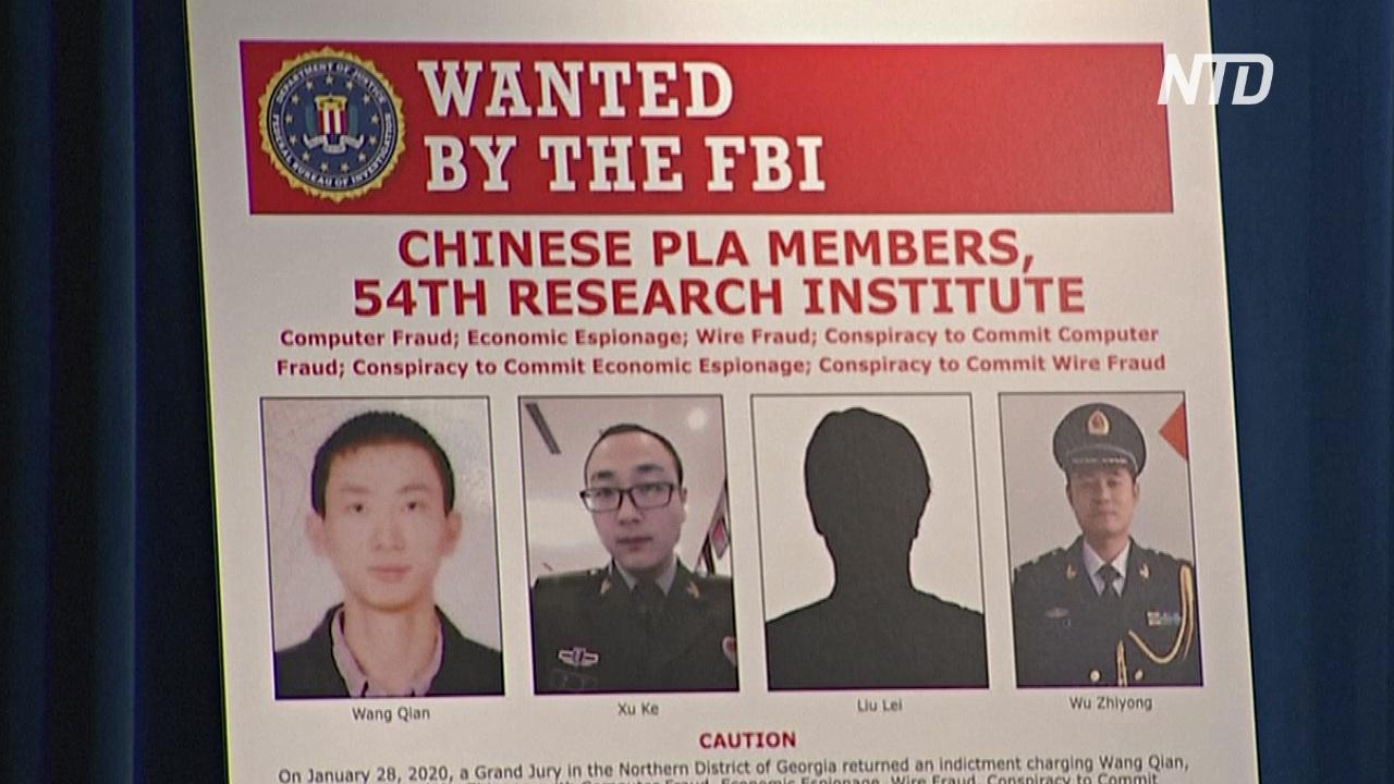 США предъявили обвинения четверым военным китайской армии за взлом Equifax