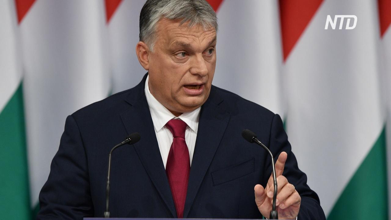 Премьер Венгрии объявил о снижении налогов и сложных временах впереди