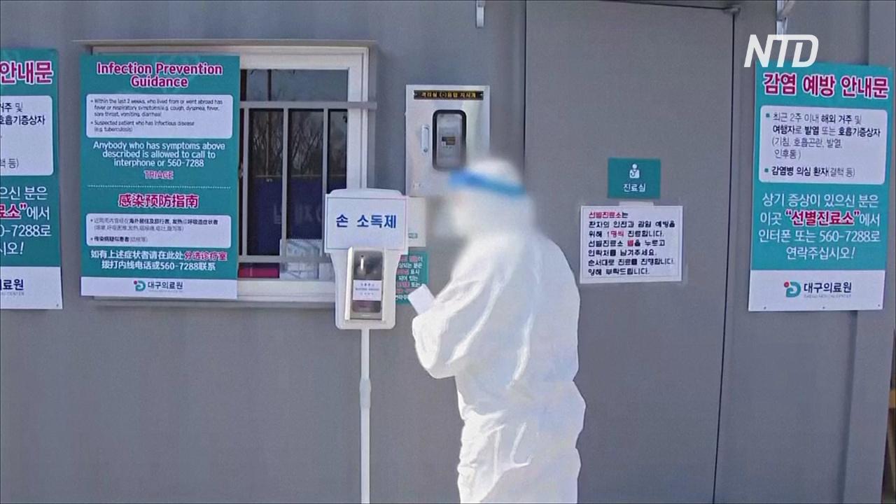 В Южной Корее – более 30 новых заразившихся COVID-19
