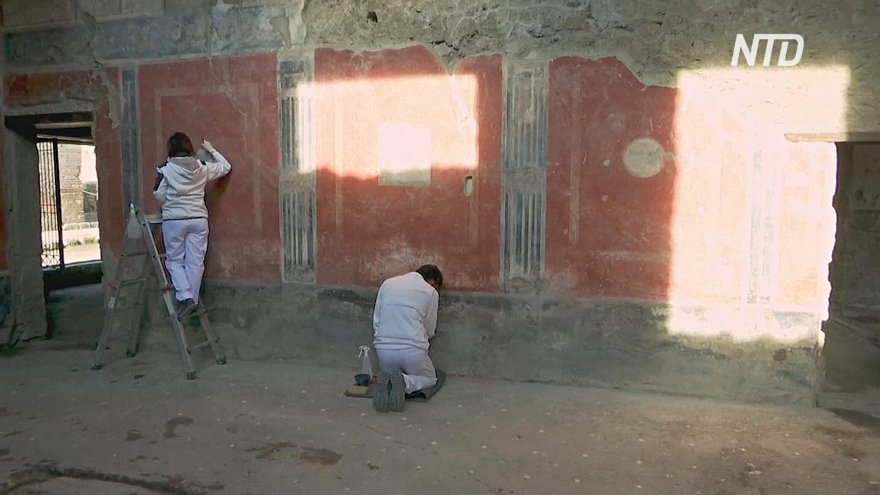 В Помпеях для посетителей открыли три отреставрированных дома