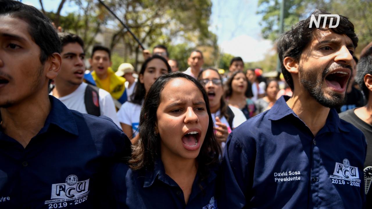 Венесуэльские студенты требуют вернуть автономию университетам