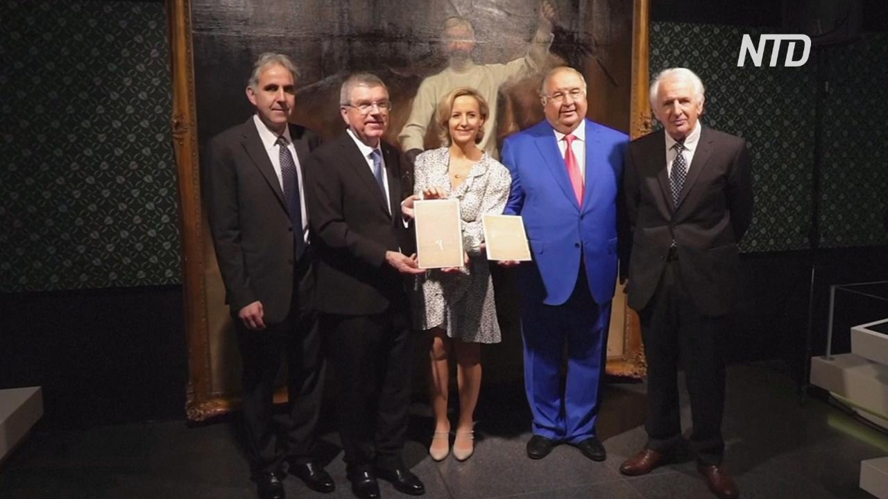 Алишер Усманов подарил Олимпийский манифест Кубертена музею в Лозанне