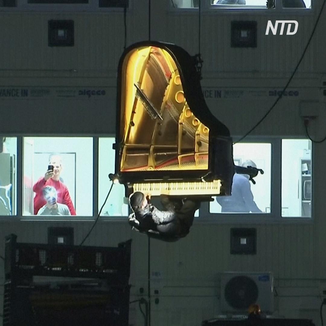 Пианист сыграл на подвешенном в воздухе фортепьяно