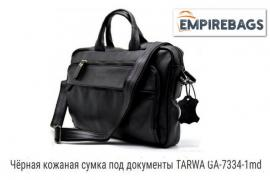 EMPIREBAGS – интернет-магазин сумок в Украине