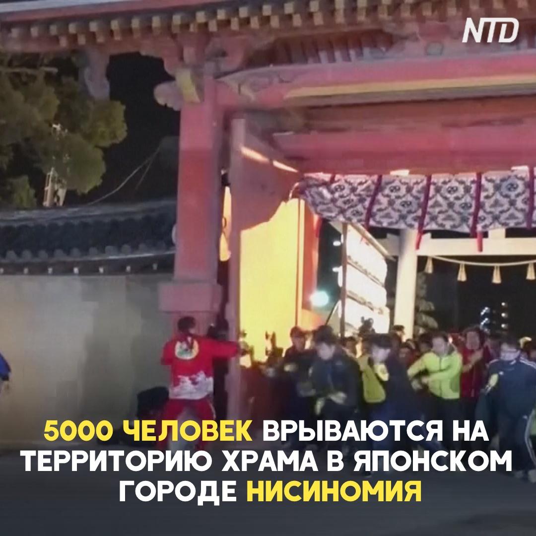 «Счастливчик года»: в Японии 5000 человек соревновались на скорость в храме