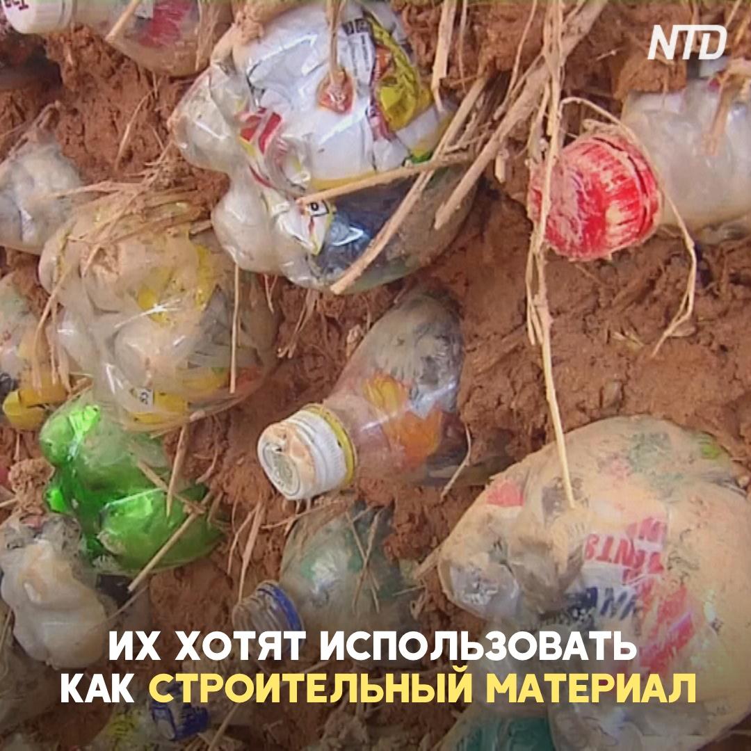 Из пластиковых бутылок с мусором внутри в ЮАР делают кирпичи