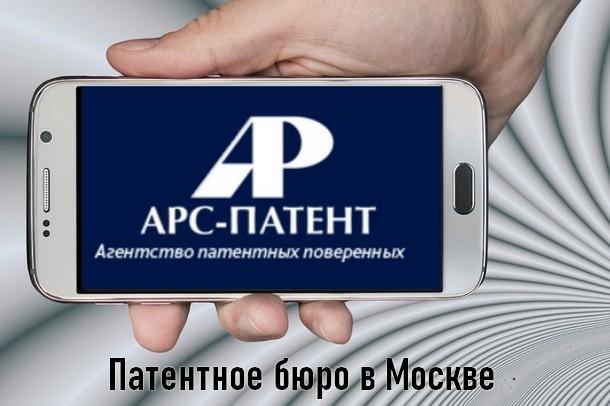 Высокий рейтинг агентства «АРС-Патент»