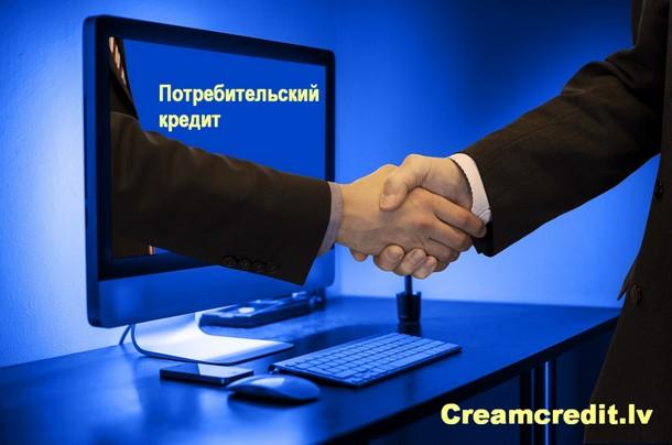 Потребительский кредит через интернет! Ещё не пробовали?