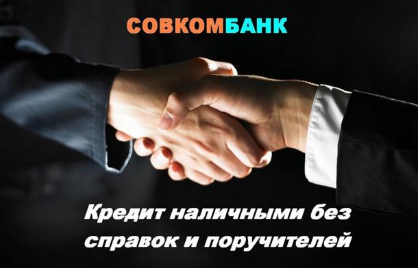Выгодные кредиты в Совкомбанке
