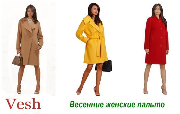 2020 03 29 145725 - Фабрика-ателье ВЭШ предлагает индивидуальный пошив женских пальто