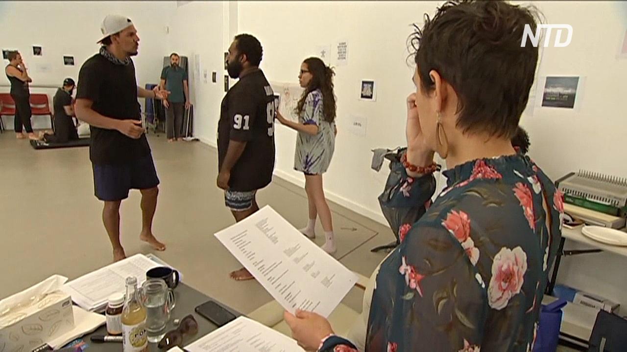 Аборигенный язык Австралии возрождают с помощью пьес Шекспира