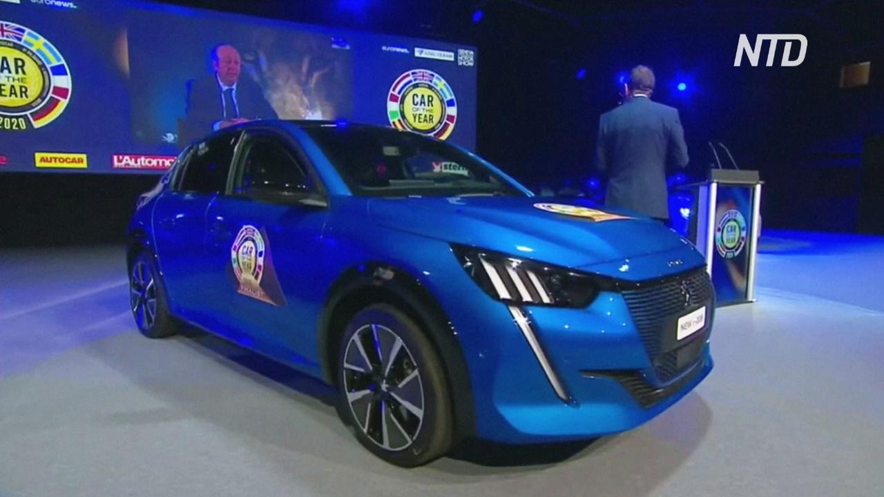 Хэтчбек Peugeot 208 стал «Автомобилем года-2020» в Европе
