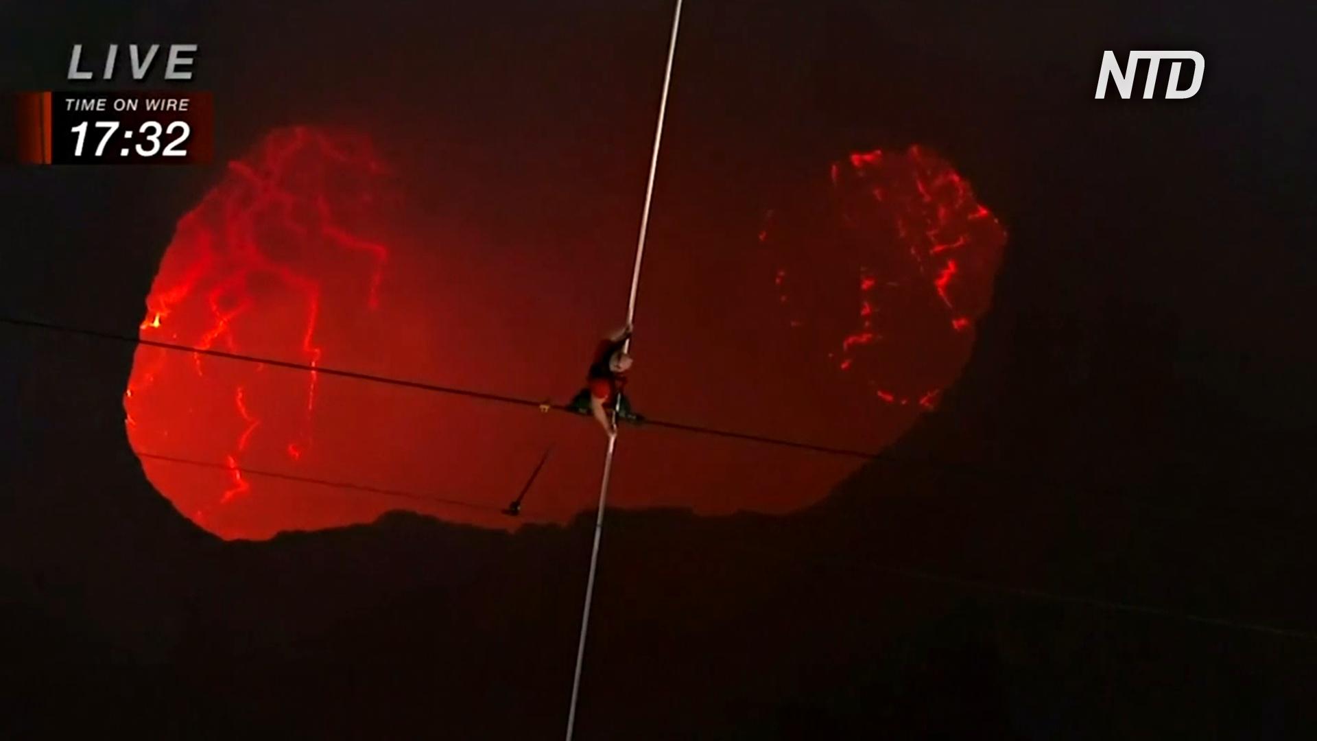Магма и головокружительная высота: Ник Валленда прошёлся над вулканом