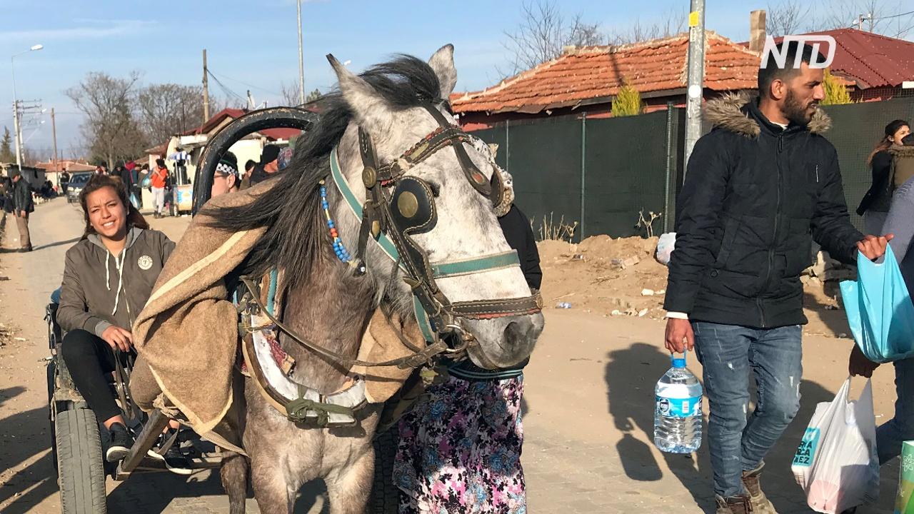Турецкие цыгане зарабатывают на мигрантах, поселившихся у границы с Грецией