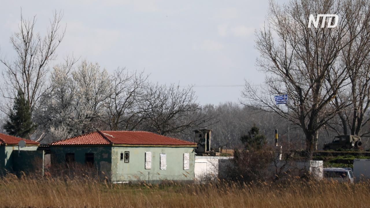 Греция отрицает создание «тайных центров» для мигрантов на границе с Турцией