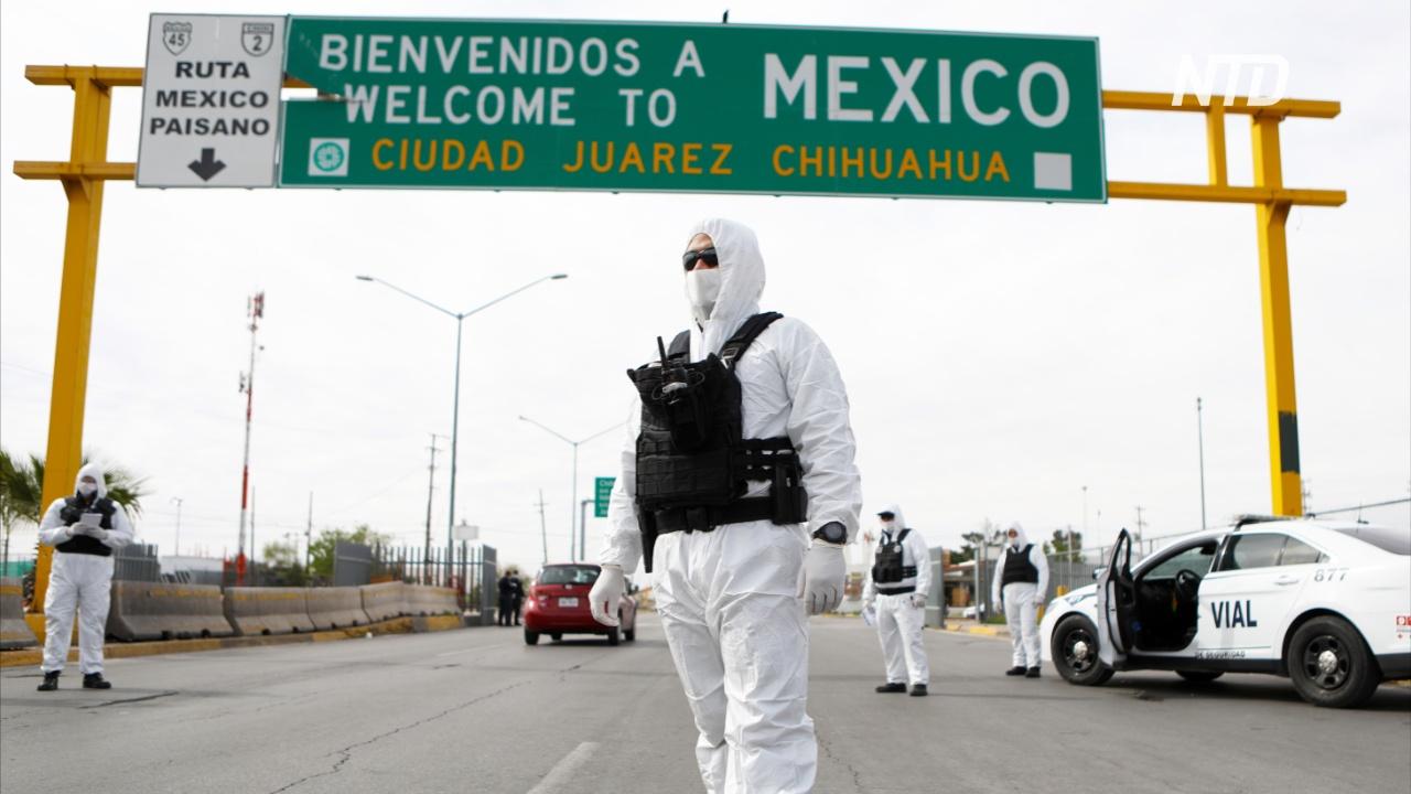 Мексика ввела режим ЧС из-за коронавируса: число заболевших превысило 1000