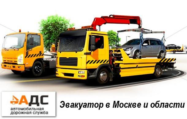 Если в Москве понадобится эвакуатор срочно и недорого