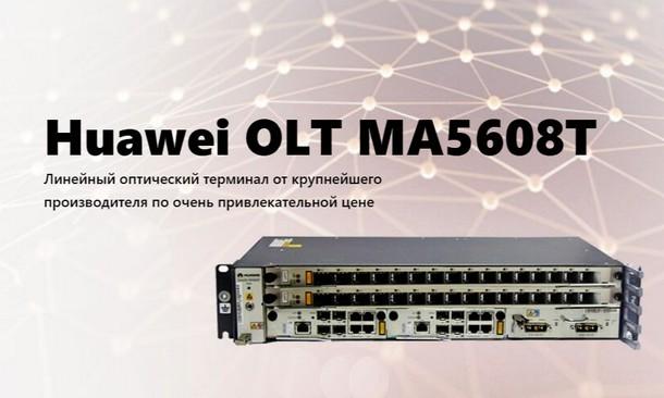 Komplekty OLT v gipermarkete TELECOMO - Телекоммуникационный калейдоскоп