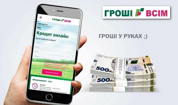 Решаем финансовые проблемы с «ГРОШІ ВСІМ»