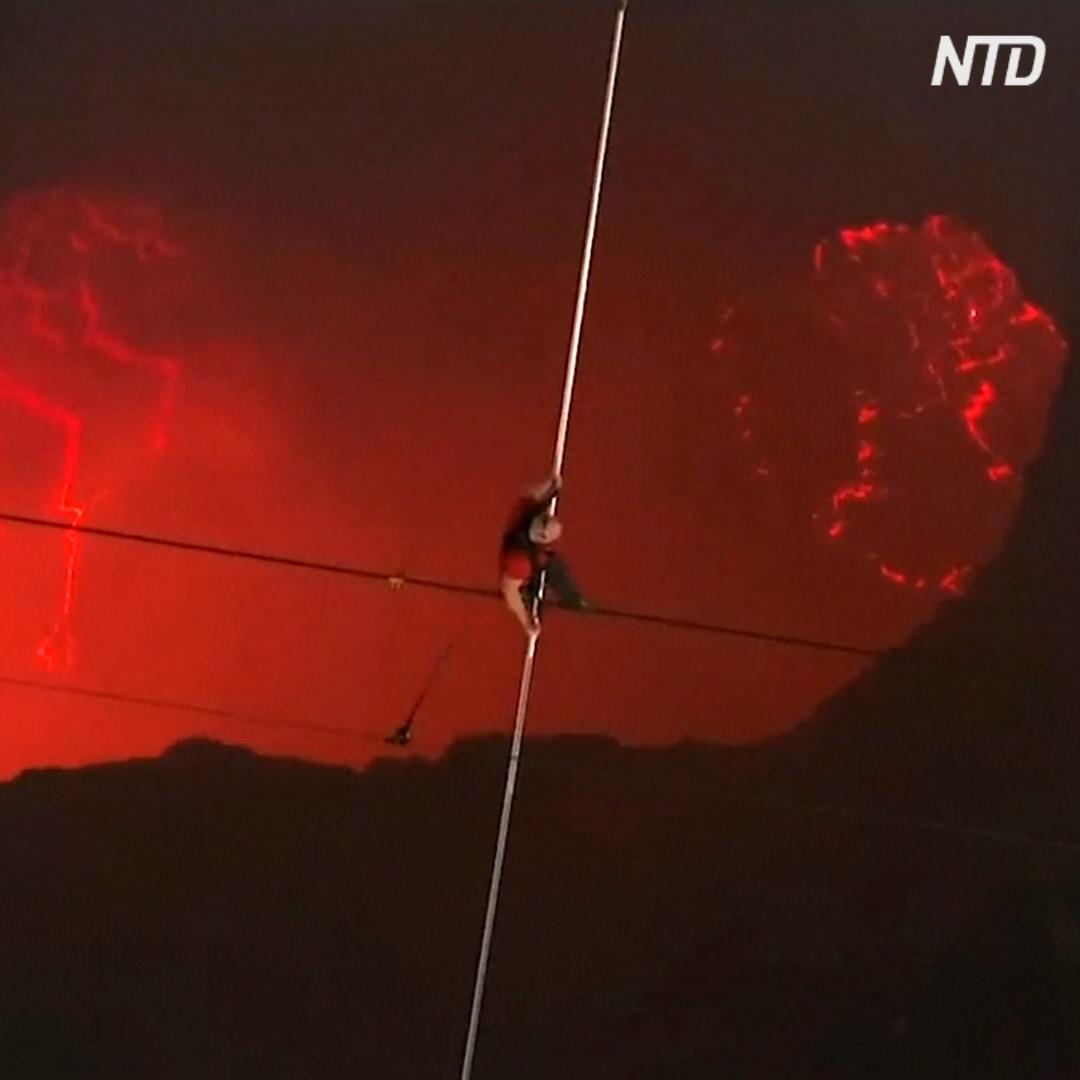 Ник Валленда прошёлся над кратером активного вулкана