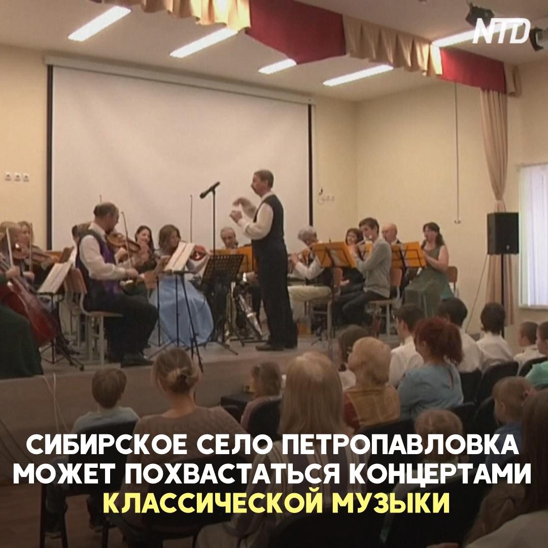 В сибирском селе собрали целый симфонический оркестр