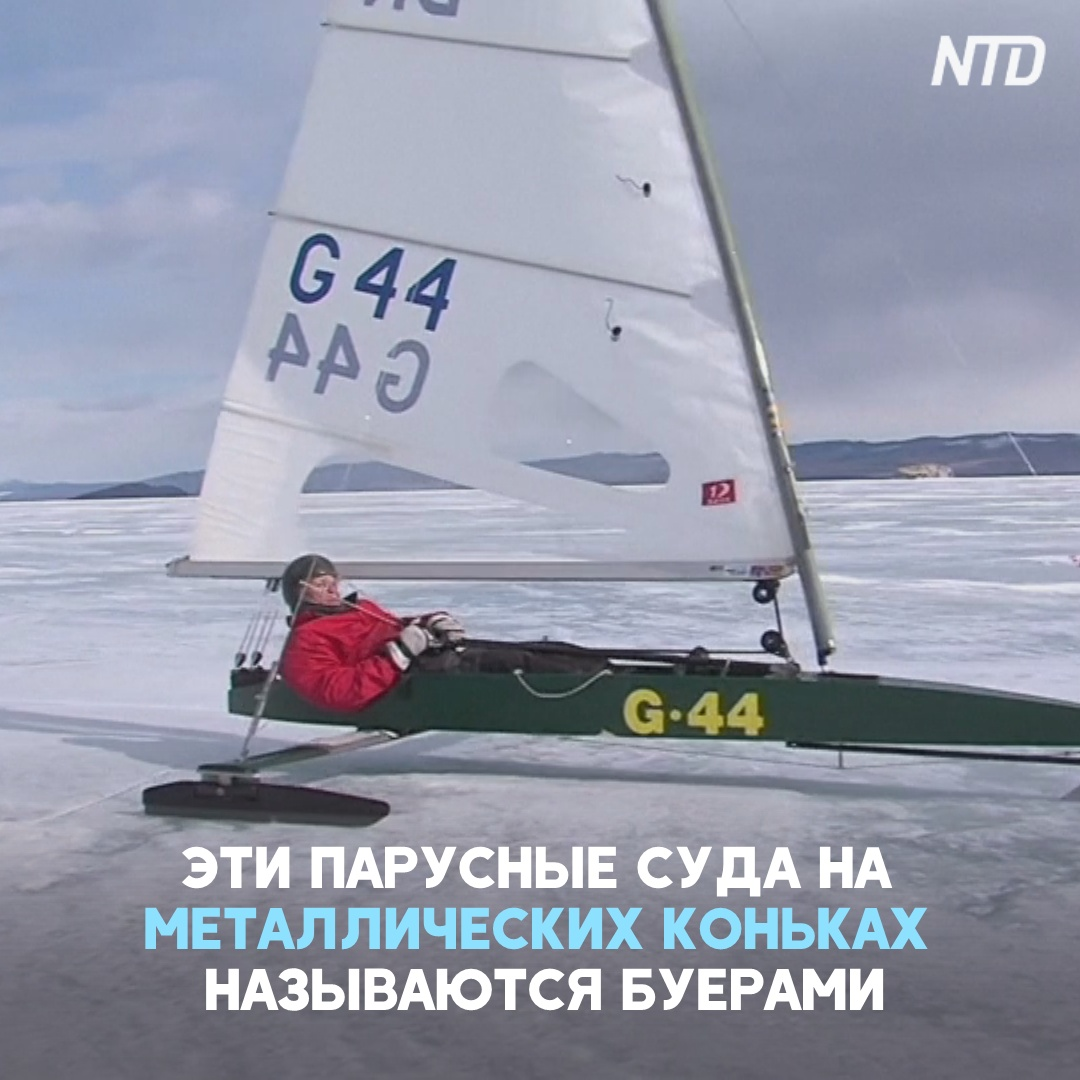 На Байкале соревновались в парусному спорте на льду