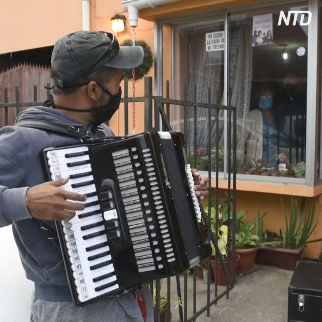 Чилиец играет на аккордеоне перед окнами самозолировавшихся родителей