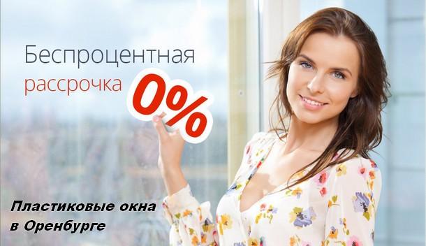 Novyj risunok 8 7 - Акценты при выборе окон