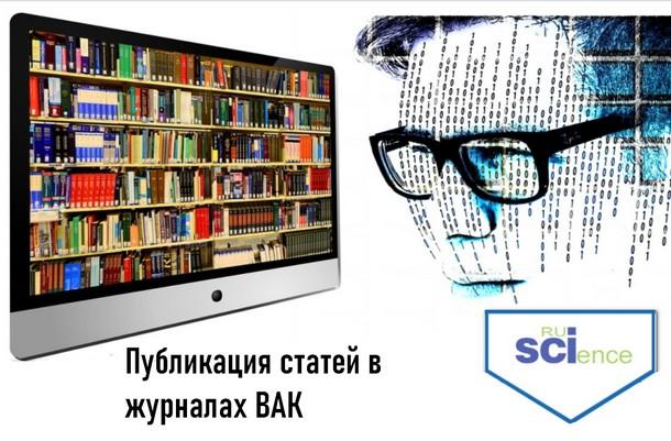 Востребованные услуги издательства «Русайнс»