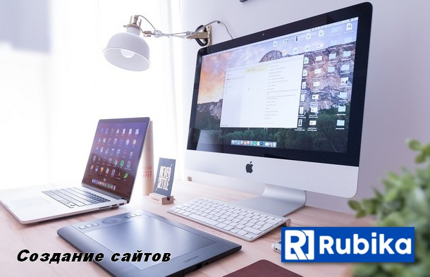 Веб-студия RUBIKA позаботится о сайте клиента